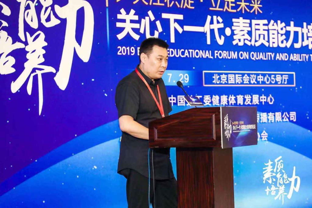 素质能力培养教育论坛在京召开,构建素质教育校内外合作通路-黑板洞察